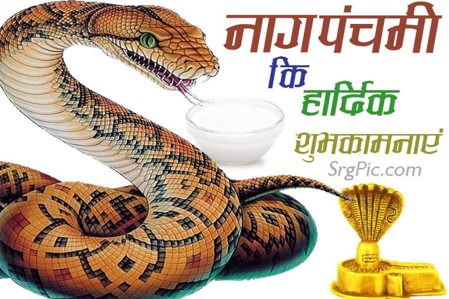 nag-panchami-wishes-in-hindi-new